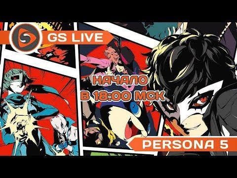 Persona 5. Стрим GS LIVE