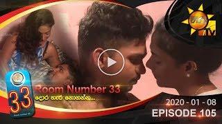 33 Kamaraya   Episode 105   2020-01-08