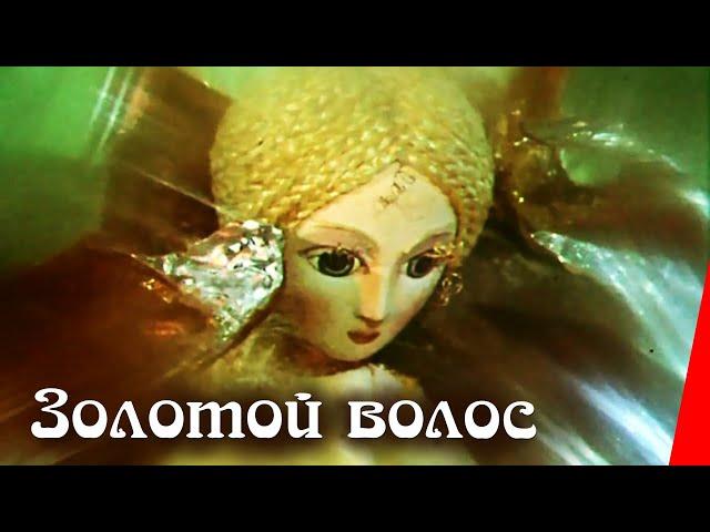 Золотой волос (1979) мультфильм
