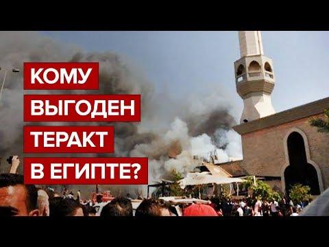 Кому выгоден теракт в Египте?