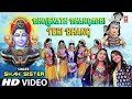 भोलेनाथ Bholenath Bhangadhi Teri Bhang I SHAH SISTER I New Latest Shiv Bhajan I Full HD Video Song