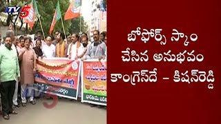 రాఫెల్ డీల్ పై కాంగ్రెస్ అబద్దాల ప్రచారం ఆపాలంటూ బీజేపీ ధర్నా | BJP Leader Kishan Reddy