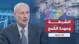 بلا حدود-لماذا عادت الشرطة بدول الربيع العربي أكثر قمعا؟