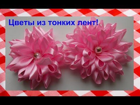 Цветы своими руками из тонких ленточек 49