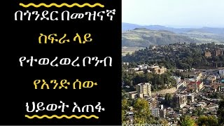 ETHIOPIA - Gonder grenade hurled at a place of recreation and destroyed a man's life