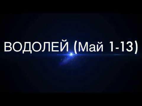 ВОДОЛЕЙ - ЭКСПРЕСС ТАРОСКОП - ЛИЧНЫЕ ОТНОШЕНИЯ Май 1-13