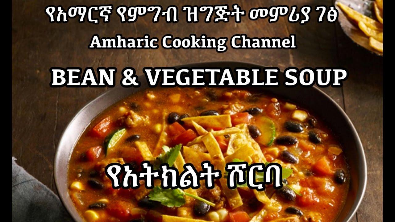Vegan Veg & Bean Soup - - Amharic Cooking Channel