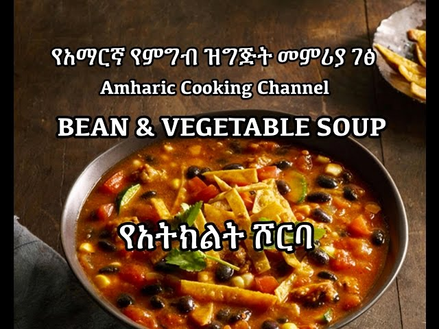 Vegan Veg & Bean Soup Amharic Cooking Channel