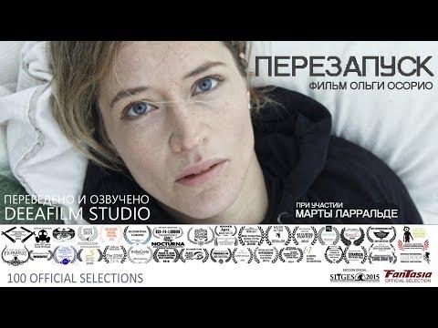 Фантастическая короткометражка «ПЕРЕЗАПУСК» | Озвучка DeeAFilm