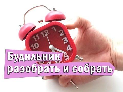 Разобрать и собрать будильник