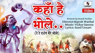 Kaha Hai Bhole Hindi Shiva Song Sumeet Music