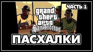 Пасхалки в игре GTA San Andreas - Часть 1