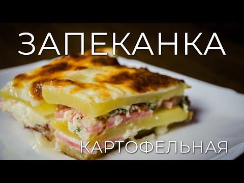 Картофельная запеканка с ветчиной и сыром. СЫТНЫЙ рецепт!!