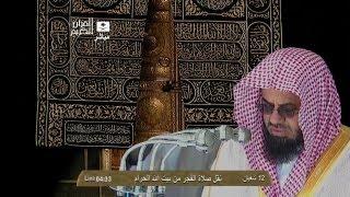 Top Notch | Makkah Fajr 21st June 2013 Sheikh Shuraim