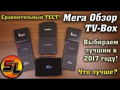 Топ ТВ-приставок 2017 Выбирае