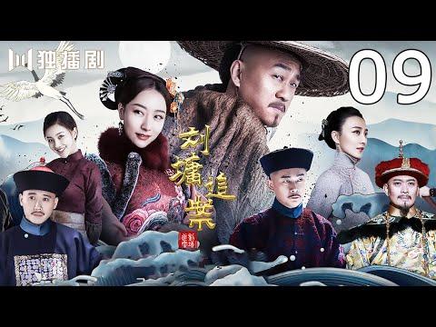 陸劇-劉墉追案-EP 09