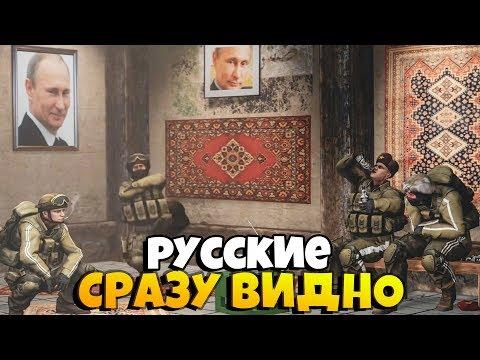 СРАЗУ ВИДНО - РУССКИЕ! CS:GO приколы (анимация)