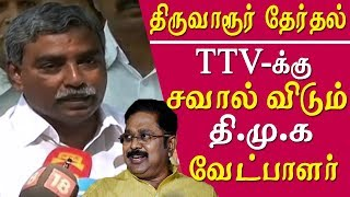 dmk candidate challenge ttv dinakaran – thiruvarur by election tamil news live