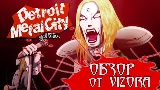 Обзор Detroit Metal City