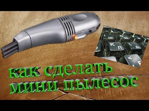 КАК СДЕЛАТЬ МИНИ ПЫЛЕСОС (DIY how to make a mini vacuum cleaner)