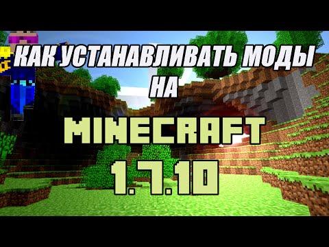 Как устанавливать мод на Minecraft 1.7.10 [Пошагово! Full HD!] (MultiMC 5)