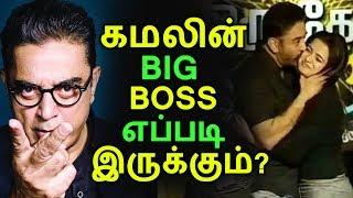 கமலின் BIG BOSS எப்படி இருக்கும்? | Tamil Cinema News | Kollywood News | Latest Seithigal