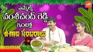 Ugadi Special - MLA Vamshi Chand Reddy Couple Ugadi Celebrations