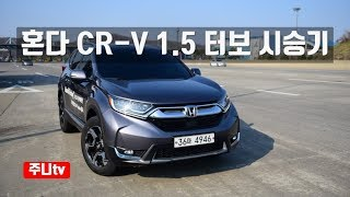 2019 혼다 CR-V 터보 4WD 시승기, Honda CR-V 4WD test drive, review
