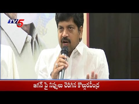 AP Minister Kollu Ravindra Fires On YCP Leaders Over Bandar Port | Machilipatnam | TV5 News