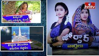 మోడీ మాటలకు బిత్తర  చూపులు చూసిన  ట్రంప్ | Cinema Ticket Price Hiked in Telangana | Jordar news