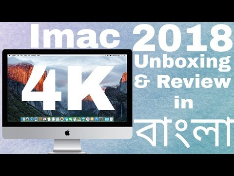 Apple Imac 21.5'' 4k [2007] : Unboxing & Review in Bangla