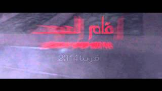 Death Numbers First Trailer - 2014 ارقام الموت - اعلان