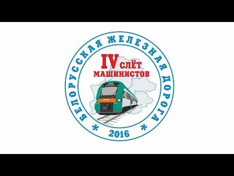 Четвертый слет машинистов Белорусской железной дороги. 1-2 декабря 2016 г., локомотивное депо Витебск. Специальный репортаж