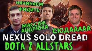 Dread, Solo, Nexus, G-spott - Пудж Андрей и Массажист Алексей жарят раков