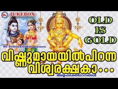 വിഷ്ണുമായയിൽ പിറന്ന വിശ്വരക്ഷകാ   Hindu Devotional Songs Malayalam   Old Ayyappa Songs Malayalam