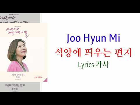 Download  Ost Part 11 My Pretty Daughter In The World Joo Hyun Mi 주현미 - 석양에 띄우는 편지 Prod. 개미 s 가사 Gratis, download lagu terbaru