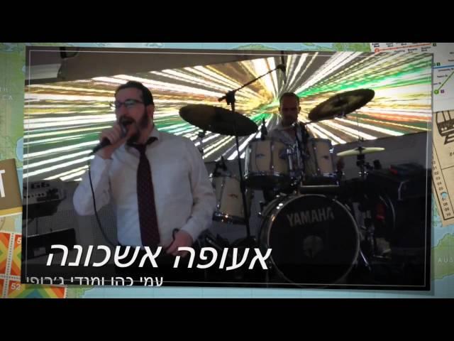עמי כהן ותזמורתו עם הזמר מנדי ג'רופי באולמי לילות קסומים Ami cohen $ mendi jerufi at a wedding