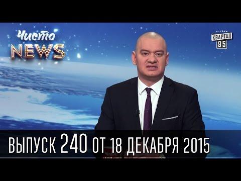 Конфликт Авакова и Саакашвили, как это было | ЧистоNews #240