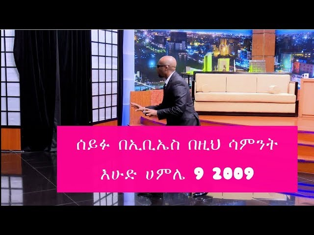 July 16 Sunday Seifu on EBS Ep 24 Programs