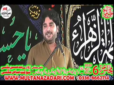Zakir Syed Imran Haidar Kazmi  Majlis 6 March 2020  YadGar Masiab  Basti Qaim Pur Rahim Yar khan