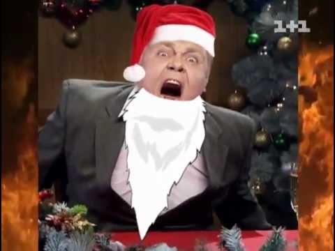Пародия на новогоднее поздравление президента
