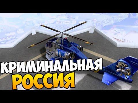 СПАСЕНИЕ ПРЕЗИДЕНТА - GTA КРИМИНАЛЬНАЯ РОССИЯ #23