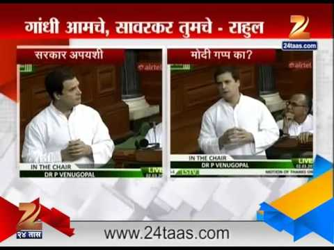 Lok Sabha : Congress Rahul Gandhi On Prime Minister Narendra Modi
