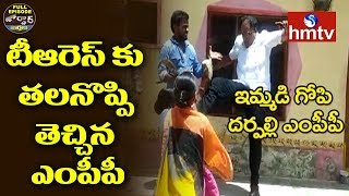 TRS MPP Immadi Gopi Kicks Woman On Chest | Nizamabad | Jordar News  | hmtv