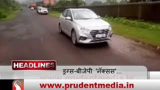 Prudent Media Konkani News 14 June 18 Part 1
