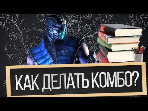 Mortal Kombat Komplete Edition комбо удары
