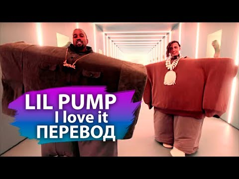 "Lil Pump перевод ""I love it"" / Лил Памп перевод на русский I LOVE IT / Ukr Face"