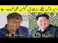 10 Persons Who Make Bill Gates Look Poor I 10 Log Jin K Samnay Bill Gates B Ghareeb Hai