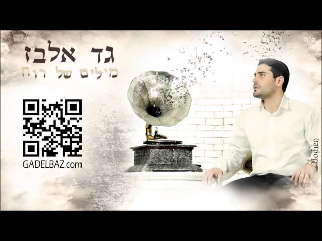 גד אלבז - השער שלי לגן עדן Gad Elbaz - Hashaar Sheli Legan Eden