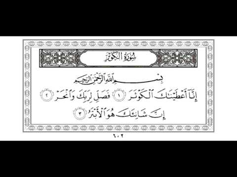 Sourates du Coran : Al-Fatiha, Al Nas, Al Falak, Al Ikhlas, Al Masad 